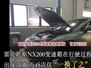 雷克萨斯NX200变速箱故障频发 官方无回应
