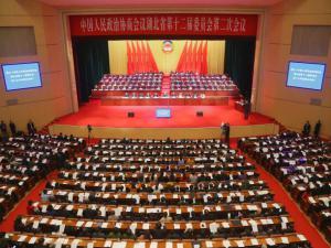 省政协十二届二次会议闭幕
