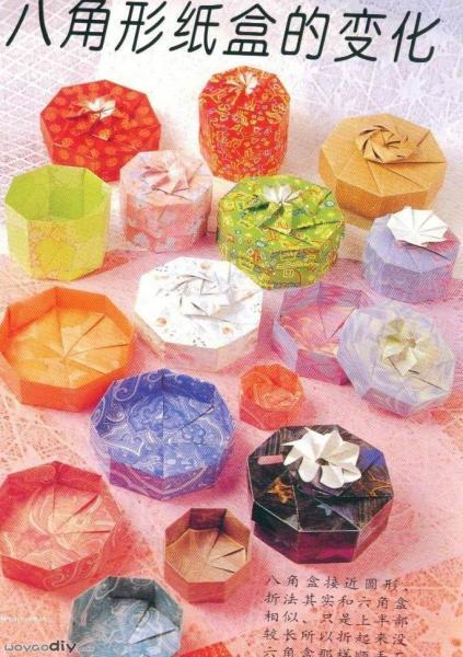 巧手折礼盒--87种包装礼盒折法(八角盒);