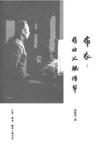 小说《红旗谱》第一版