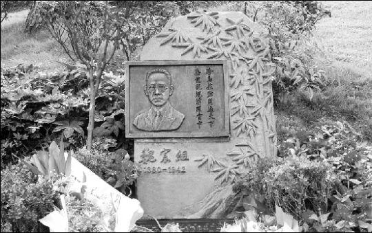 辛亥志士魏宸组衣冠冢落葬武汉石门峰公园(图)