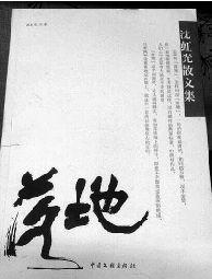 沈虹光散文集《落地》在汉首发