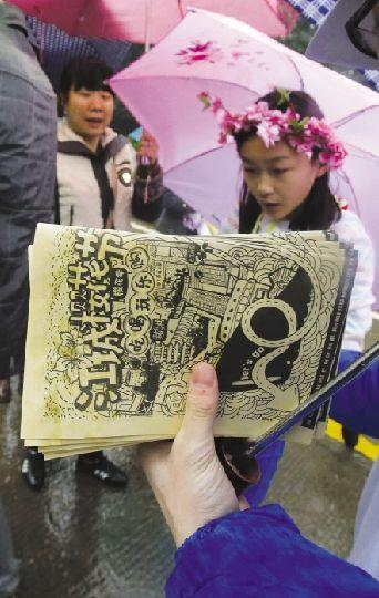 本报免费派发樱花节手绘地图