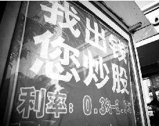 """武汉申穆股票配资管理公司:围猎A股 揭秘""""股票配资""""灰色链条"""