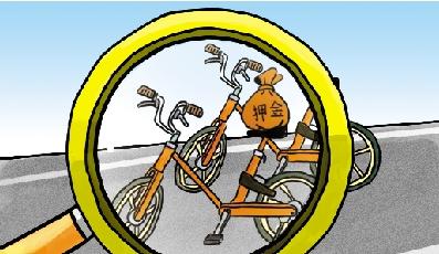 共享单车 押金盈利 模式不能在监管外 - 长江商