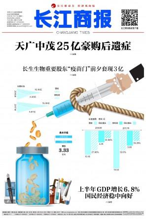 葡京开户地址商报-第20180717期