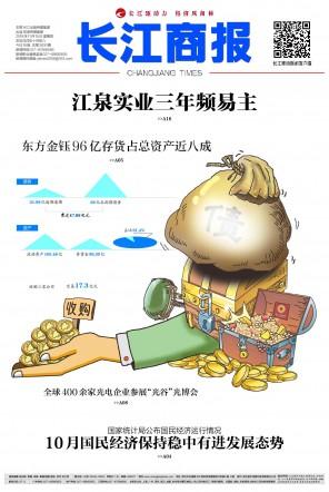葡京开户地址商报-第20181115期