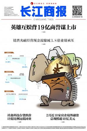 长江商报-第20190221期