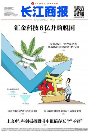 长江商报-第20190424期