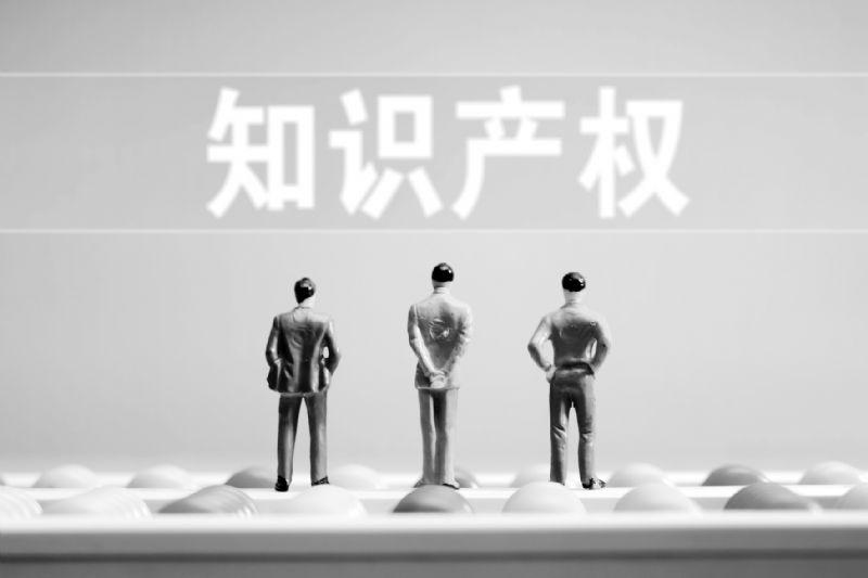 中国知识产权保护迈出坚实步伐 2020年发明专利授